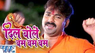 Dil Bole Bam Bam Bam - Pawan Singh - Bhojpuri Kanwar Songs 2016 new