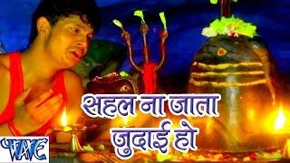 Sahal Na Jata Judai Ho Sahal Na Jata Judai - Ae Bhola Ji - Ankush Raja - Bhojpuri Kanwar Songs 2016