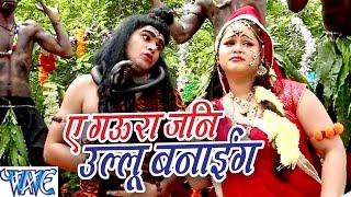 Ae Gaura Jani Ullu Banai Bhole Baba Hai Nirala - Anu Dubey - Bhojpuri Kanwar Songs 2016 new