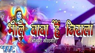 Bhole Baba Hai Nirala - Casting - Anu Dubey - Bhojpuri Kanwar Songs 2016 new