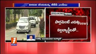 TDP MPs Getting Ready for Protest In Parliament For AP Special Status - iNews