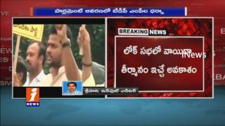 TDP MP's Dharna Infront of Parliament for the AP special status - iNews