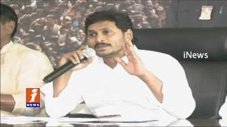YCP Calls AP State Bandh on August 2 For Special Status - iNews