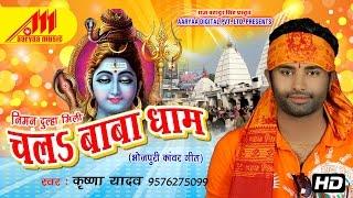 Manwa  Ki Baat Tohase Batai Chala Baba Dhaam Singer Krishna Yadav