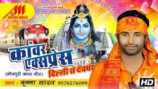 Shiv Ke Bhangiya Or Gajwa Lubhave   Kawar Express Delhi  Se Devghar    Singer Krishna Yadav