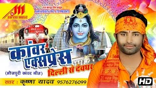 Jal Bharwa Gagri Kawar Khandhe Utha Ke Kawar Express Delhi se Devghar Singer Krishna Yadav