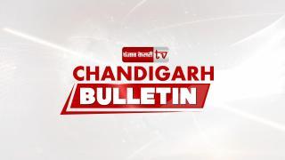 Chandigarh Bulletin 5th Dec : रूद्राक्ष इमीग्रेशन के दफ्तर में हंगामा