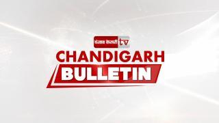 Chandigarh Bulletin 23rd Dec : अबोहर हत्याकांड में सीबीआई जांच की मांग को लेकर कांग्रेस का प्रदर्शन