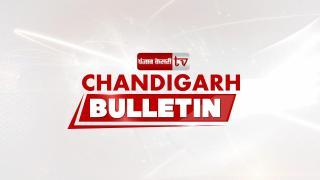 Chandigarh Bulletin 21st Dec : सीबीआई ने पकड़ा रिश्वतखोर सब इंस्पेक्टर