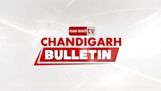 Chandigarh Bulletin 10th Dec : खेम कुमार की हत्या के आरोप में दो गिरफ्तार