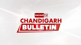 Chandigarh Bulletin 25th March : शशि थरूर के खिलाफ भाजपा का जोरदार प्रदर्शन