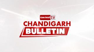 Watch 'Chandigarh ' Bulletin : समझौता ब्लास्ट मामले के दो और गवाह पलटे