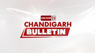 Chandigarh Bulletin 23rd Feb :  सब्जी विक्रेताओं ने फूंका राहुल गांधी का पुतला