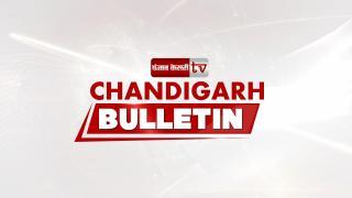 Chandigarh Bulletin 21st May : पंचकूला में प्लॉट आवंटन घोटाले को लेकर CBI की रेड