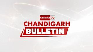 Watch Chandigarh Bulletin : चंडीगढ़ के सेक्टर-26 में क्लोरीन गैर का रिसाव