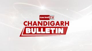 Watch Chandigarh Bulletin : पंचकूला पुलिस ने किया सेक्स रैकेट का भंडाफोड़