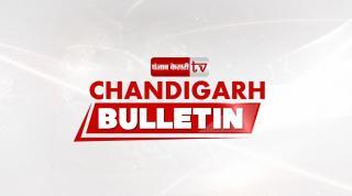 CHANDIGARH BULLETIN : पंजाब में फैले नशे का जिम्मेदार अकाली दलः राहुल गांधी