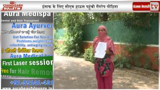 Watch Chandigarh Bulletin : इंसाफ के लिए सीएम हाऊस पहुंची गैंगरेप पीड़िता