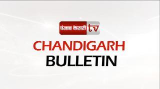 Watch Chandigarh Bulletin : पार्किंग में खड़ी कार में मिली लाश