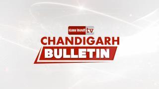 Watch Chandigarh Bulletin : पंजाब सरकार के खिलाफ नेत्रहीनों का प्रदर्शन