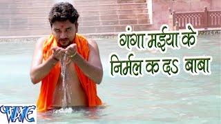 Baba Dham Chali - Gunjan Singh - Bhojpuri Kanwar Songs 2016 new