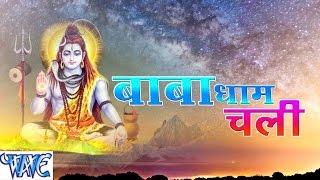 Baba Dham Chali - Casting - Gunjan Singh - Bhojpuri Kanwar Songs 2016 new