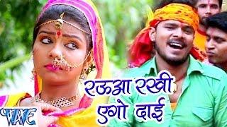 Raua Rakhi Ago Dai - Bhola Ke Bashahwa - Pramod Premi - Bhojpuri Kanwar Songs 2016