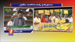 Lok Sabha | Discussion On Land Under Agriculture | TDP Mps Protest For AP Special Status | iNews