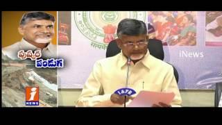 AP CM Chandrababu Press Meet  Krishna Pushkaralu   AP Special Status   iNews