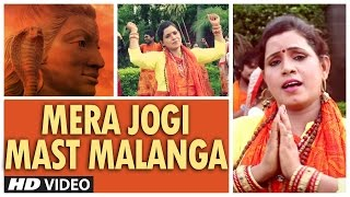 MERA JOGI MAST MALANGA  Latest Bhojpuri Video Song 2016  HEY NATH BHOLENATH