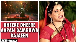 DHEERE DHEERE AAPAN DAMRUWA  Latest Bhojpuri Video Song 2016 HEY NATH BHOLENATH - SUNITA YADAV