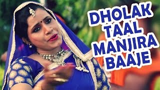 DHOLAK TAAL MANJIRA BAAJE  Latest Bhojpuri Video Song 2016