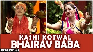 KASHI KOTWAL BHAIRAV BABA  Latest Bhojpuri Video Song 2016 HEY NATH BHOLENATH - SUNITA YADAV