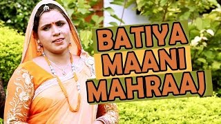BATIYA MAANI MAHRAAJ Latest Bhojpuri Video Song 2016