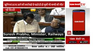 शकूरबस्ती पर संसद में हंगामा, रेलमंत्री बोले- केजरीवाल आकर बहस कर लें