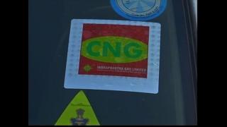 इस स्टीकर के बिना नहीं चला पाएंगे दिल्ली में CNG कार