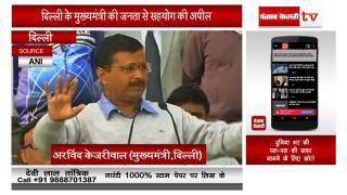 दिल्ली के मुख्यमंत्री की जनता से सहयोग की अपील
