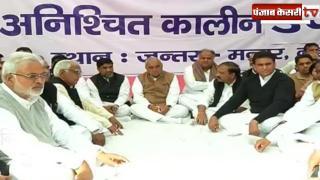 दिल्ली: हरियाणा के पूर्व CM बीएस हुड्डा ने शुरू किया अनशन