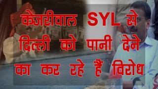 SYL से दिल्ली को पानी देने का केजरीवाल ने किया विरोध, अब दिल्ली की जनता को क्या मुंह दिखाएंगे?