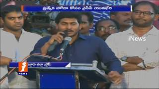 YCP Jagan Yuva Bheri Jagan Speech On AP Special Status iNews