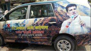 डम्पिंग साइट पर बढ़ रहे प्रदूषण को लेकर शुरू हुआ 'खत्ता हटाओ आंदोलन'