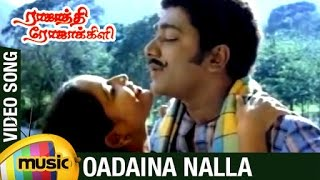 Rajathi Rojakili Tamil Movie Songs Oadaina Nalla Video Song Suresh Sulakshana Chandrabose