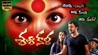 Sasikala (Mooch ) Telugu Full Movie 2016 Telugu Full Movies Nitin Raj, Jaya raj