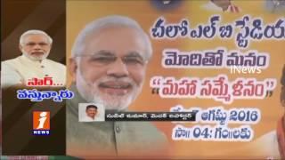 PM Modi To Launch Mission Bhagiratha Today | iNews