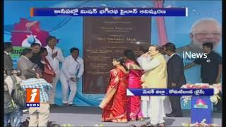 Modi and KCR arrives to Gajwel Launches Mission Bhagiratha | iNews