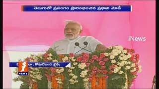 Modi Speech at Gajwel | Launches Mission Bhagiratha | iNews