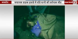 Bhiaank sadak hadse vich Pati-Patni di dardnak maut