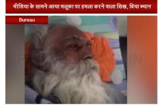 Media ke sahmne aaeya Malooka par hamla karane wala Sikh, diya Beyaan