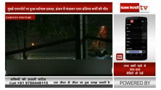 मुंबई एयरपोर्ट पर हुआ दर्दनाक हादसा, इंजन में फंसकर एयर इंडिया कर्मी की मौत