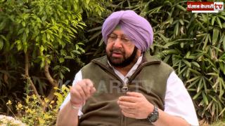 Aam Admi Party Ka Vjud Punjab mai khtam : Captain